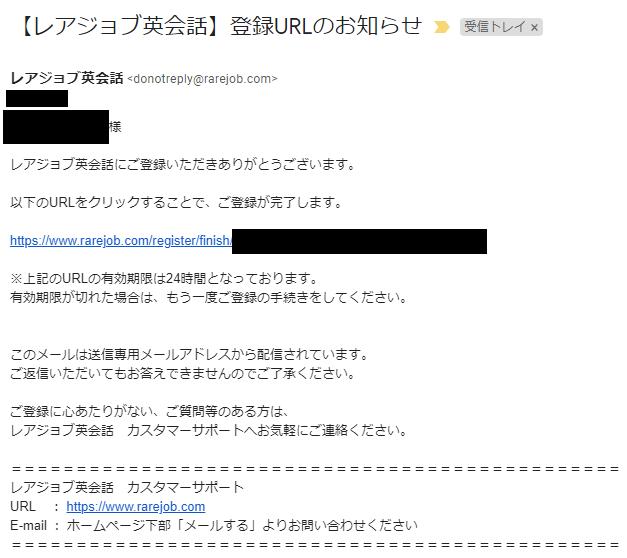 登録URLのお知らせメール